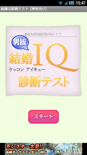 結婚IQ診断テスト【男性向け】