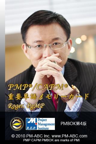 統合固有名詞PMP® 與 CAPM®