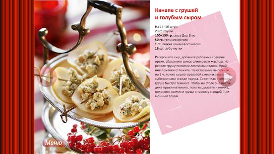 Кулинарные рецепты закусок фото