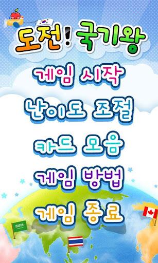 도전 국기왕-메모리게임