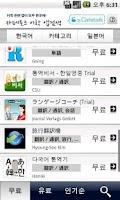 Screenshot of Language App Finder