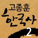 고종훈한국사2