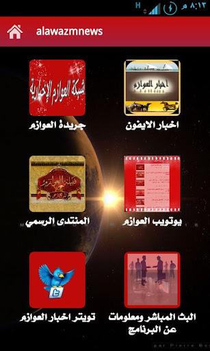 alawazmnews اخبار العوازم