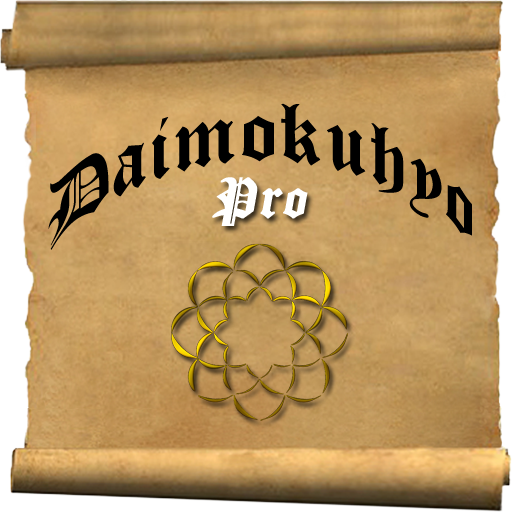Daimokuhyo_pro2 生活 App LOGO-硬是要APP