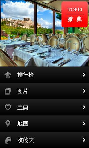 玩旅遊App|雅典全攻略免費|APP試玩