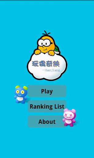 【免費解謎App】玩偶奇俠-APP點子