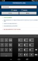 Screenshot of 手机号码定位寻人系统