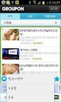Screenshot of 통합소셜쇼핑v1.4 쿠팡,티몬,위메프,그루폰