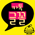 카톡글꼴_Rix밀크푸딩 icon