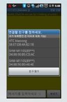 Screenshot of 블루투스 채팅