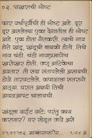 Screenshot of Sorab Ni Rustum Marathi Book