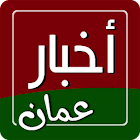 Oman News icon