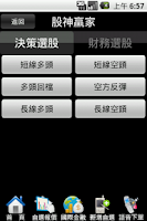 Screenshot of <<國票證券-行動財神>>