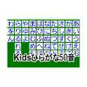 KidsHiragana50on icon