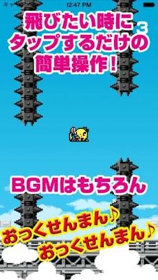 フナッピーバード☆ふなっしーが空を飛ぶのおすすめ画像2