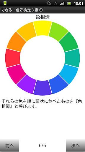 できる!色彩検定3級 ①