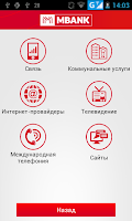 Screenshot of MBANK UZCARD