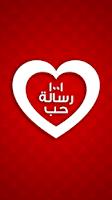 Screenshot of ١٠٠١ رسالة حب ♥