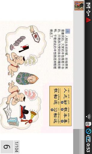 玩書籍App|幼儿三字经免費|APP試玩