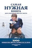 Screenshot of Самая Нужная Книга. Факты!