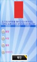 Screenshot of 해를품은신통력, 달을 품은 신끼테스트 !!