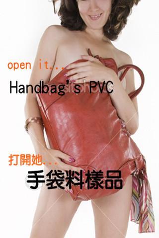 手袋料 PVC for bag
