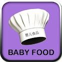 热门婴儿食物婴儿