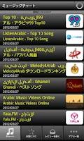 Screenshot of Arab Hits! (Free)