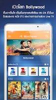 Screenshot of dtac watchever