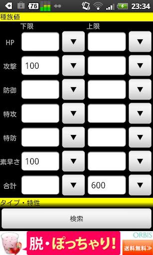 ポケモン検索図鑑 PokeSearch Beta