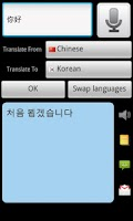 Screenshot of Chinese Korean Translator