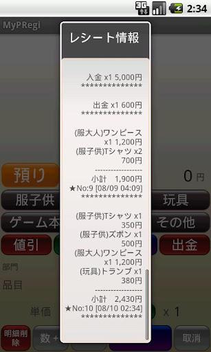 マイPOSレジ(MyPRegi) 商業 App-愛順發玩APP