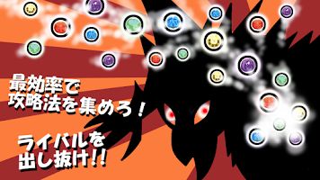 Screenshot of 【1分でわかる】パズドラ攻略アプリまとめ