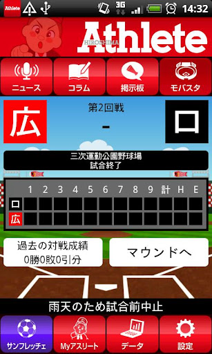 広島アスリートLITE版|玩運動App免費|玩APPs