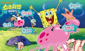 Screenshot of 스폰지밥 VOD