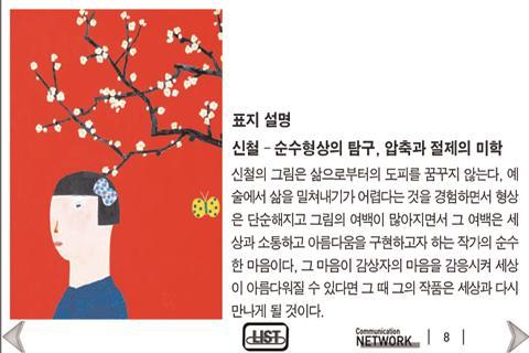 한국사보협회 협회지 스마트폰용