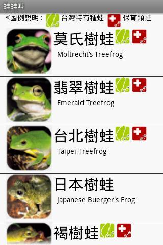 【免費教育App】蛙蛙叫 Lite-APP點子