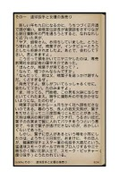 Screenshot of 投手殺人事件