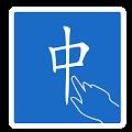 App 한자사전 (필기인식) APK for Kindle