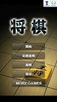 Screenshot of 将棋[本格ボードゲーム]