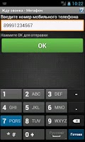 Screenshot of Жду звонка