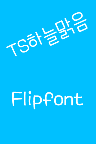 TS하늘맑음™ 한국어 Flipfont