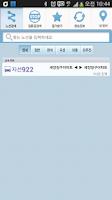 Screenshot of 울산버스정보