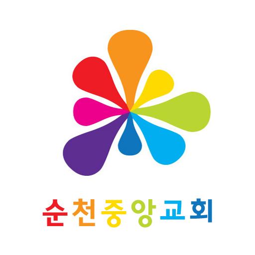 순천중앙교회 LOGO-APP點子