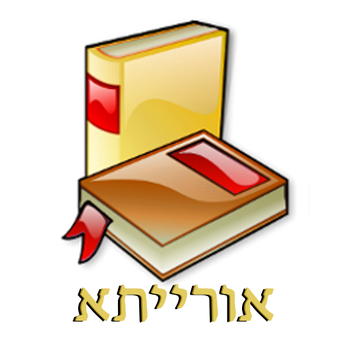 Orayta Jewish Books - Donate