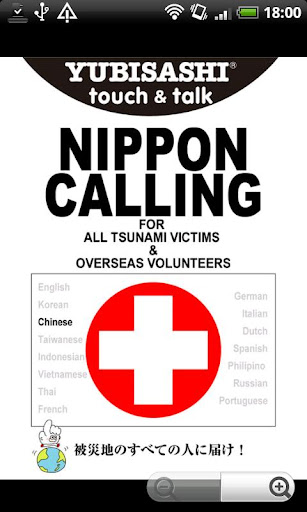 NIPPON CALLING CHINESE