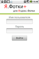 Screenshot of Я.Фотки+