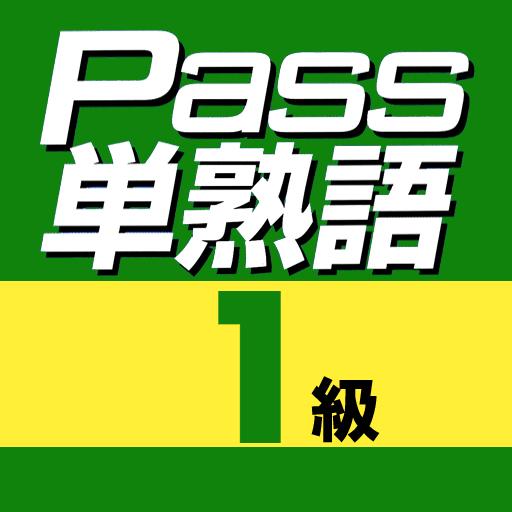 英検Pass単熟語1級 教育 App LOGO-硬是要APP