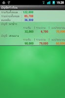 Screenshot of Thai money management