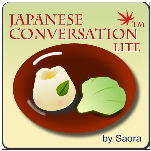 日本對話精簡版 教育 App LOGO-硬是要APP